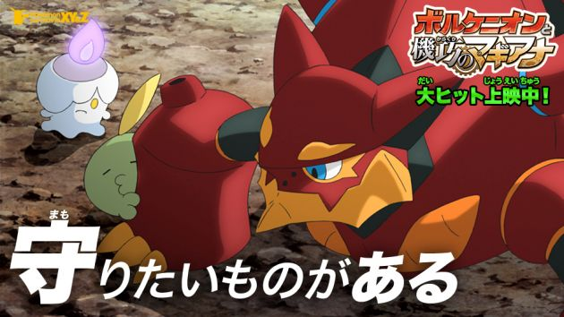 Pokemon News Volcanion Distribution Set In October